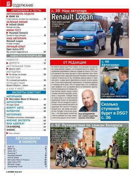 Журнал Автомир Россия (декабрь 2014) содержание