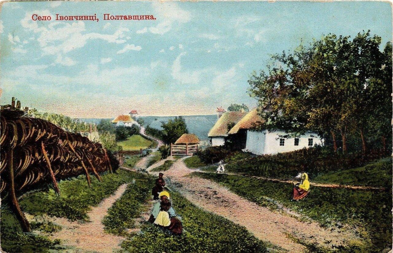 Село Иванчинцы Полтавскокой губернии