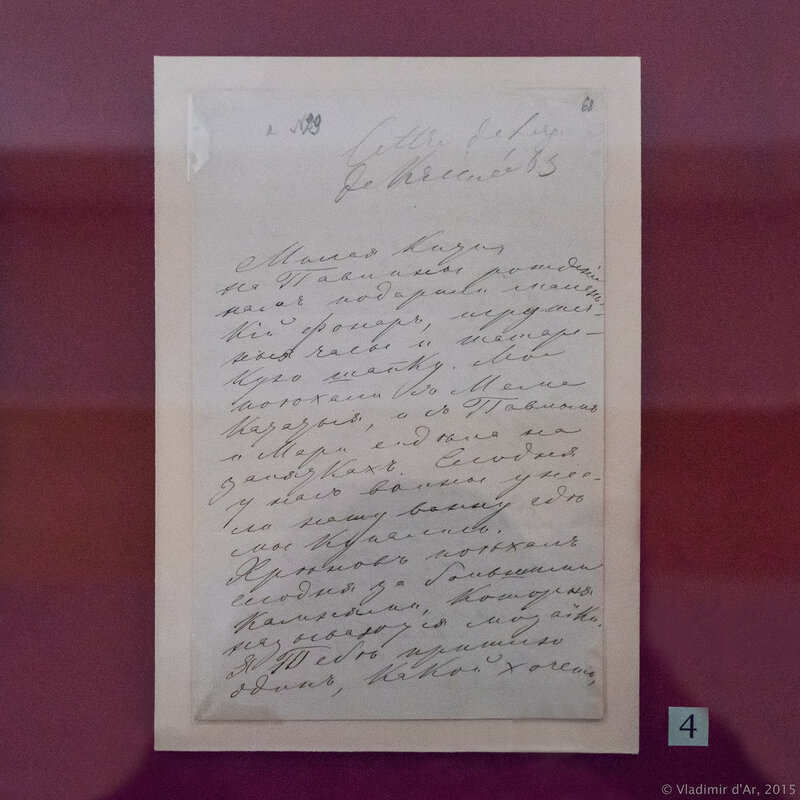 Письмо великого князя Сергея Александровича к Е.Ф. Тютчевой. Ливадия. 1863 г.