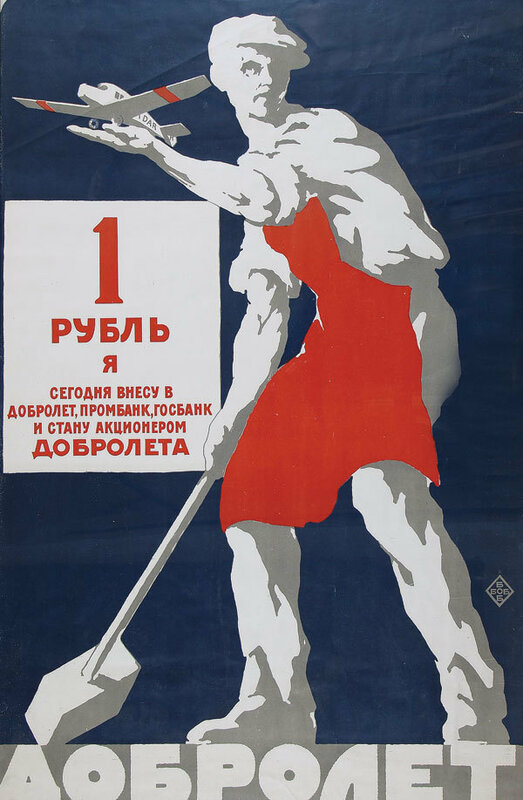 Today I shall contribute 1 ruble and become Dobrolyot's shareholder, 1920s.jpg