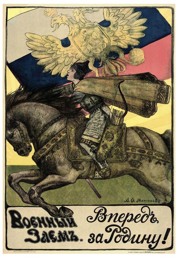 Плакаты -Aleksandr Maksimov. FORWARD FOR THE MOTHERLAND .    литография. 1916.jpg