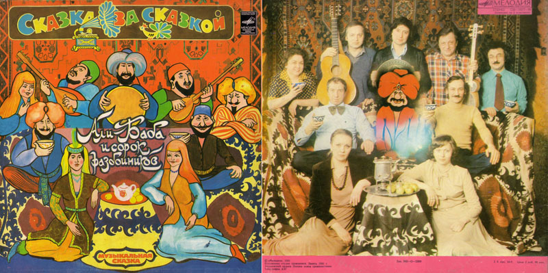 Сказки с пластинок фирмы мелодия скачать бесплатно