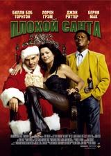 Плохой Санта / Bad Santa (Unrated Cut) (2003/BDRip/HDRip)