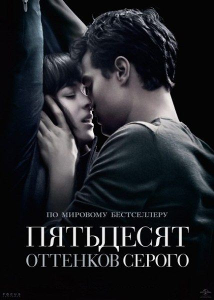 ��������� �������� ������ / Fifty Shades of Grey (2015) WEBRip