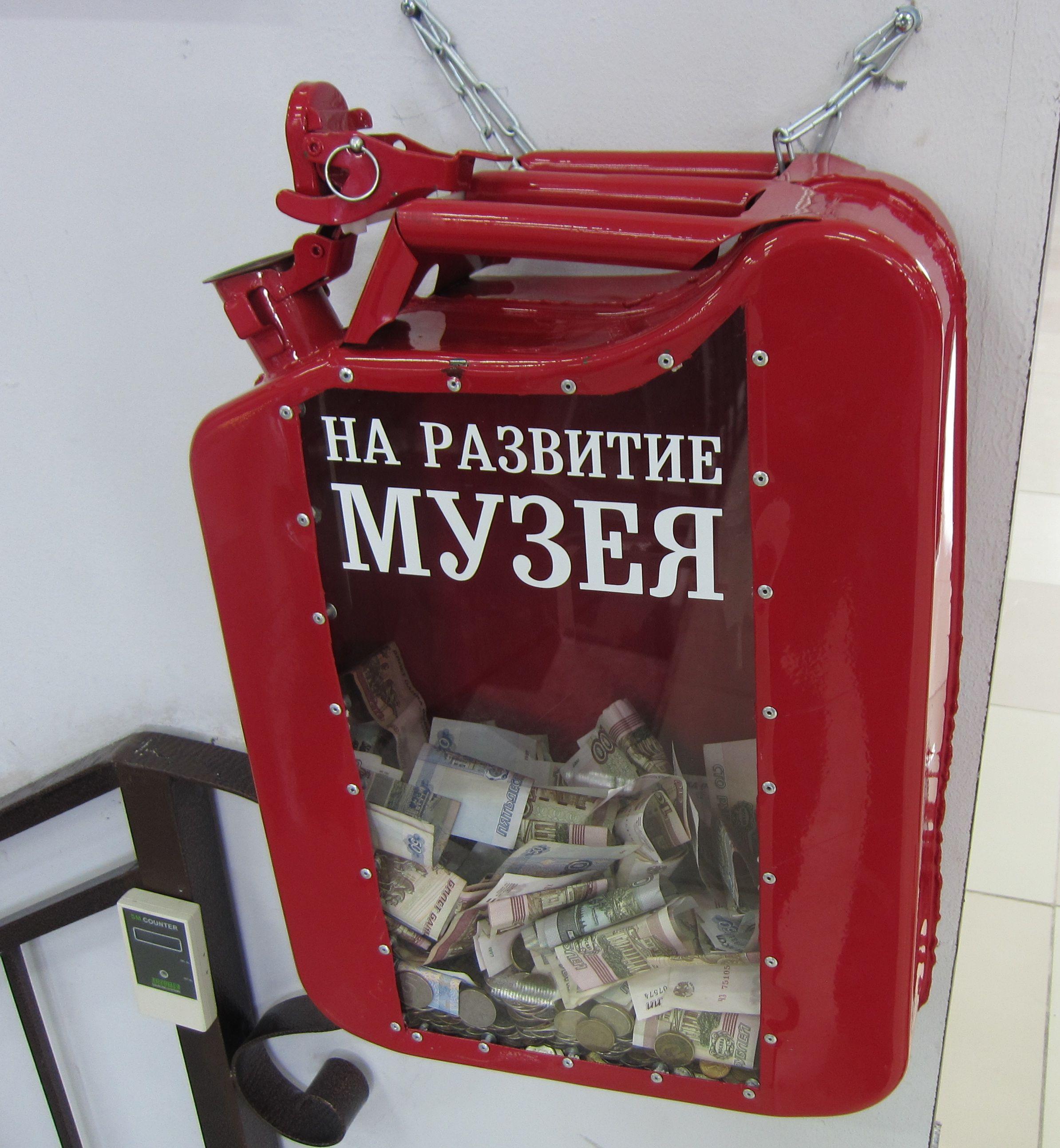 Музейная касса сделана в виде бензиновой канистры (10.08.2015)