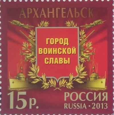 2013 гор воин славы архангельск 15