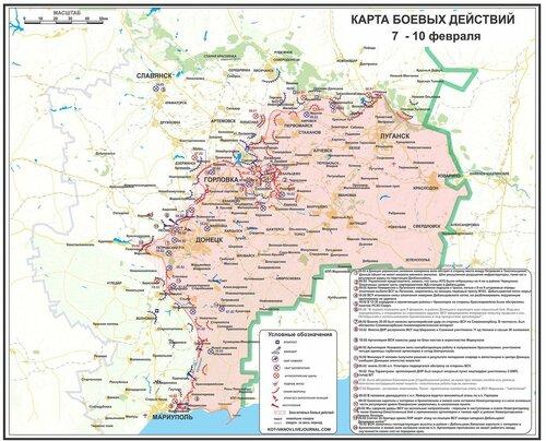 Карта боевых действий 7-10 февраля