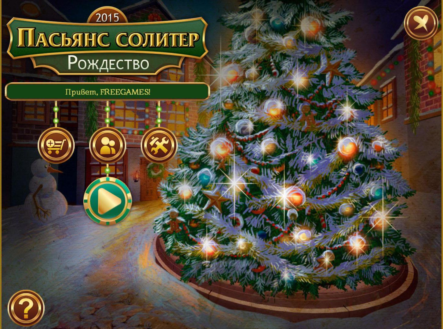 Пасьянс солитер. Рождество | Solitaire Game Christmas (Rus)