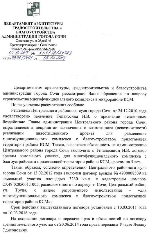 Ответ Зачитайлова 04.11.2014г-1-001.jpg