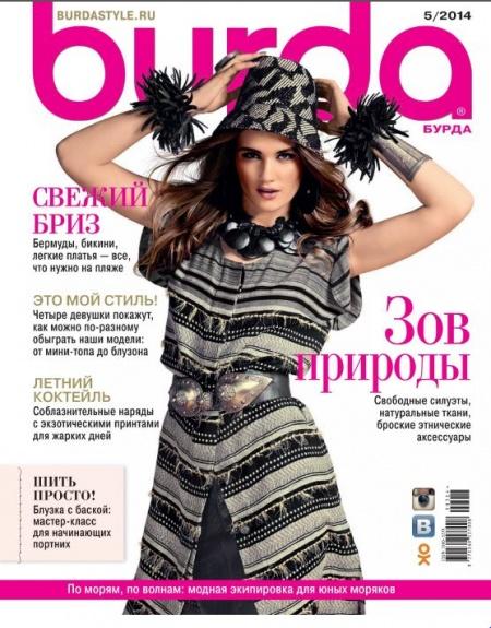 Книга Журнал: Burda №5 (май 2014)