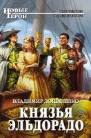 Книга Лошаченко Владимир - Князья Эльдорадо