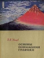 Книга Звонцов В.М. Основы понимания графики