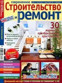 Журнал Современное строительство и ремонт № 1 2015