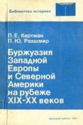 Книга Буржуазия Западной Европы и Северной Америки на рубеже XIX - XX веков