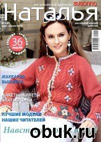 Журнал Наталья №2 2010