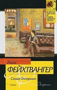 Книга Лион Фейхтвангер Семья Опперман
