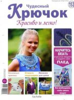 Журнал Чудесный крючок. Красиво и легко! №153 2014 jpg 33Мб