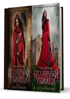"""Книга Серия """"Его верный убийца"""" (2 книги) fb2, rtf 26Мб"""