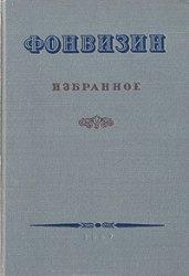 Книга Фонвизин Д.И. - Избранное (избранные сочинения и письма)