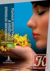 Книга Книга Словения. Лечебные природные и термальные курорты