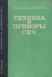 Книга Техника и приборы СВЧ