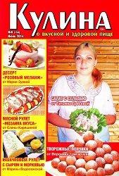 Журнал Кулина №6 2014