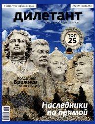 Журнал Дилетант № 7 2013