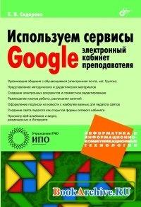 Книга Используем сервисы Google: электронный кабинет преподавателя