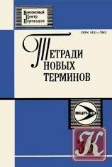Книга Книга Тетради новых терминов № 39. Англо-русские термины по прикладной лингвистике и автоматической переработке текста. Часть 2.