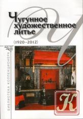 Книга Книга Чугунное художественное литье 1920-2012