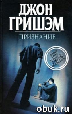 Книга Джон Гришэм. Признание