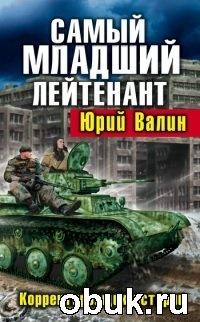Книга Юрий Валин. Самый младший лейтенант. Корректировщик истории