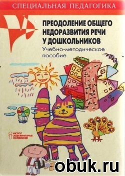 Книга Преодоление общего недоразвития речи дошкольников