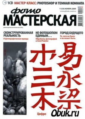 Журнал Фотомастерская №11 (54) ноябрь 2009