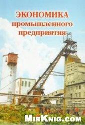 Экономика промышленного предприятия