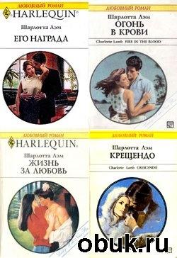 Книга Шарлотта Лэм. Сборник романов о любви
