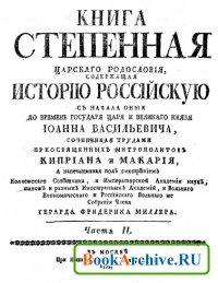 Книга Книга степенная царскаго родословiя, Часть 2.