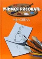 """Книга 6 книг из серии """"Учимся рисовать"""""""