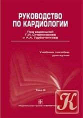 Книга Книга Руководство по кардиологии. В 3 томах. Том 2