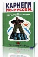 Аудиокнига Карнеги по-русски, или Азбука разумного эгоиста pdf, fb2, doc, rtf 19,18Мб