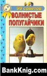 Книга Волнистые попугайчики.  99 советов. Уход и содержание pdf 12,2Мб