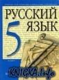 Книга Русский язык. 5 класс