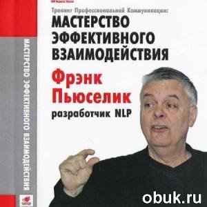 Книга Пьюселик Фрэнк - Мастерство эффективного взаимодействия (аудиокнига)