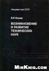 Книга Возникновение и развитие технических наук