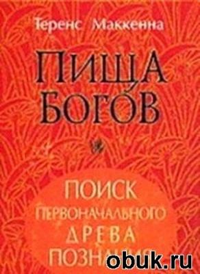 Книга Пища Богов. Поиск первоначального Древа Познания