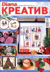 Журнал Diana креатив № 12 2012