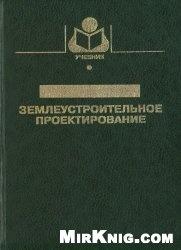 Книга Землеустроительное проектирование