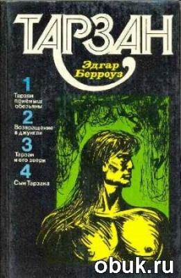 Книга Эдгар Берроуз - Тарзан (серия аудиокниг)