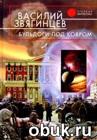 Книга Василий Звягинцев. Бульдоги под ковром