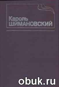 Книга Кароль Шимановский. Воспоминания, статьи, публикации